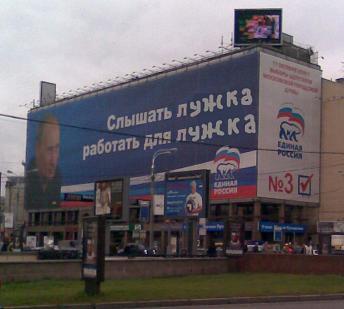 Ћужков повесил ѕутина на Ќовом јрбате